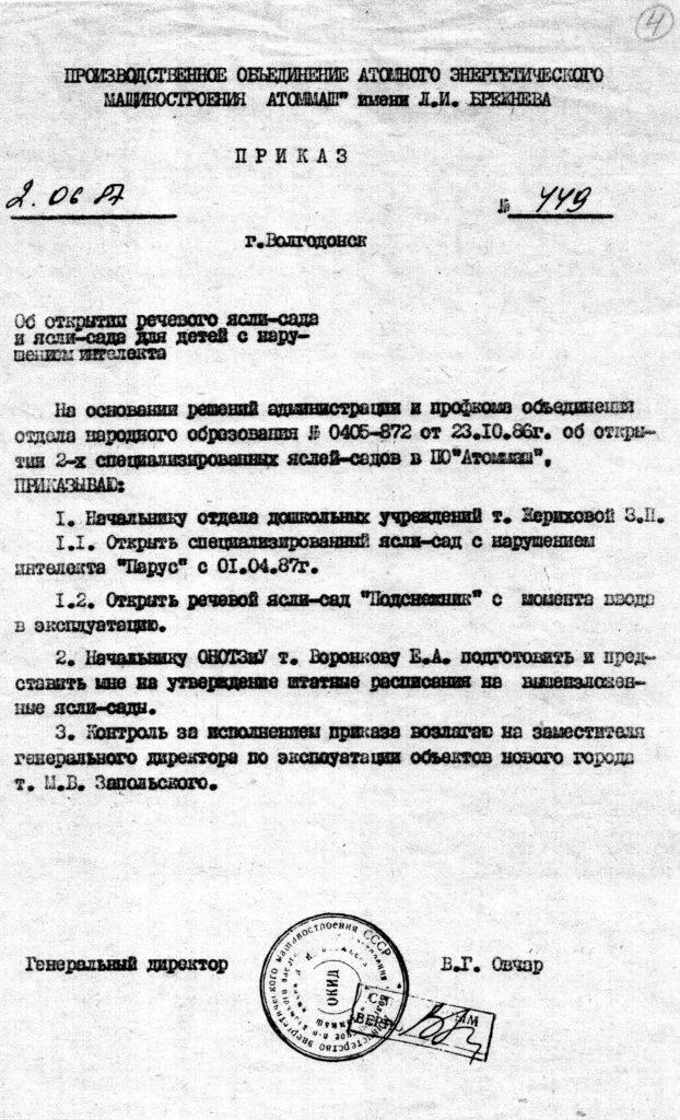 муниципальное бюджетное дошкольное образовательное учреждение детский сад «Парус» г.Волгодонска Нам – 30 лет!