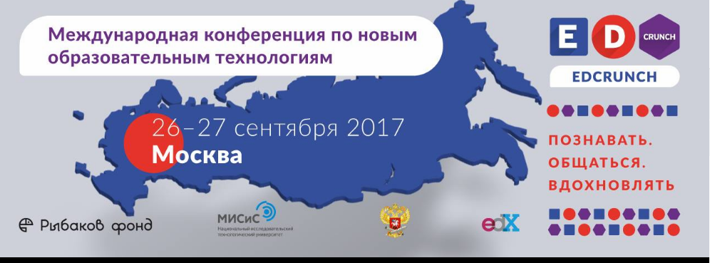 Международная конференция по новым образовательным технологиям EdCrunch2017
