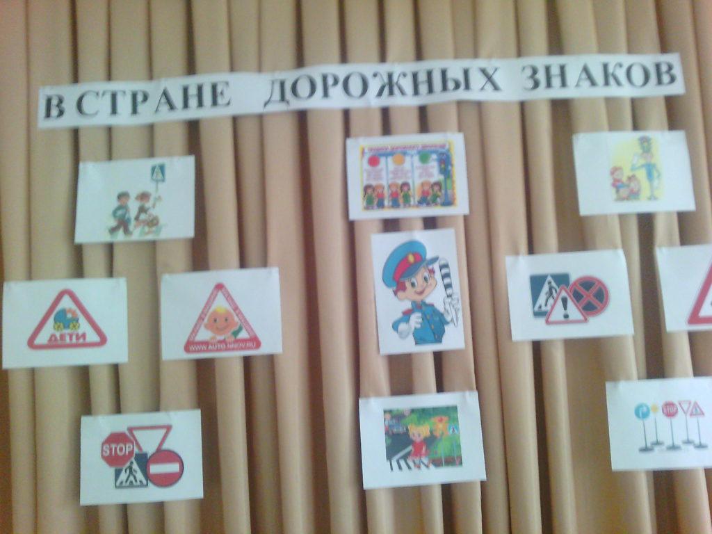 ВЫСТАВКА  детско-родительских рисунков «Безопасный переход-«Зебра», «Автокресло-детям», «Светофорик»