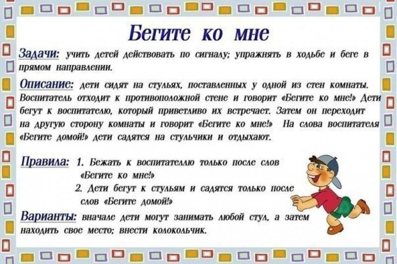 Картотека «Русские народные игры».  Игры, в которые мы играем на прогулке.