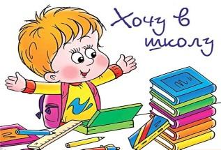 Консультации для родителей «Готовность ребёнка к школе»