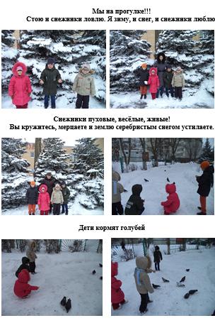 Жизнь в детском саду.