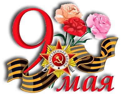 «Этот День Победы… Как сохранить традиции»