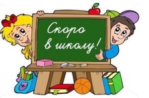 Консультация для родителей детей подготовительных групп  «Нам пора в школу»