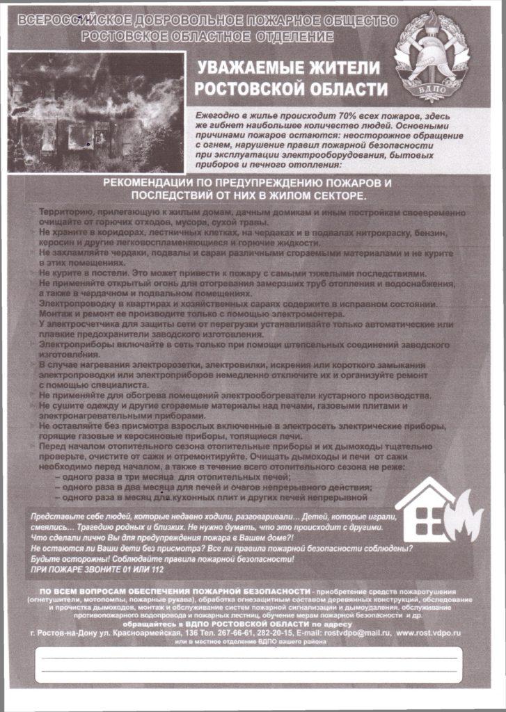 Рекомендации по предупреждению пожаров и последствий от них в жилом секторе