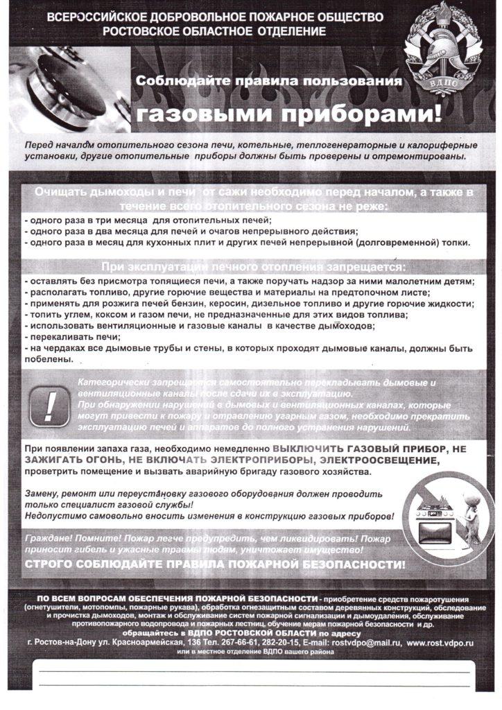 Соблюдайте правила пользования газовыми приборами!!!