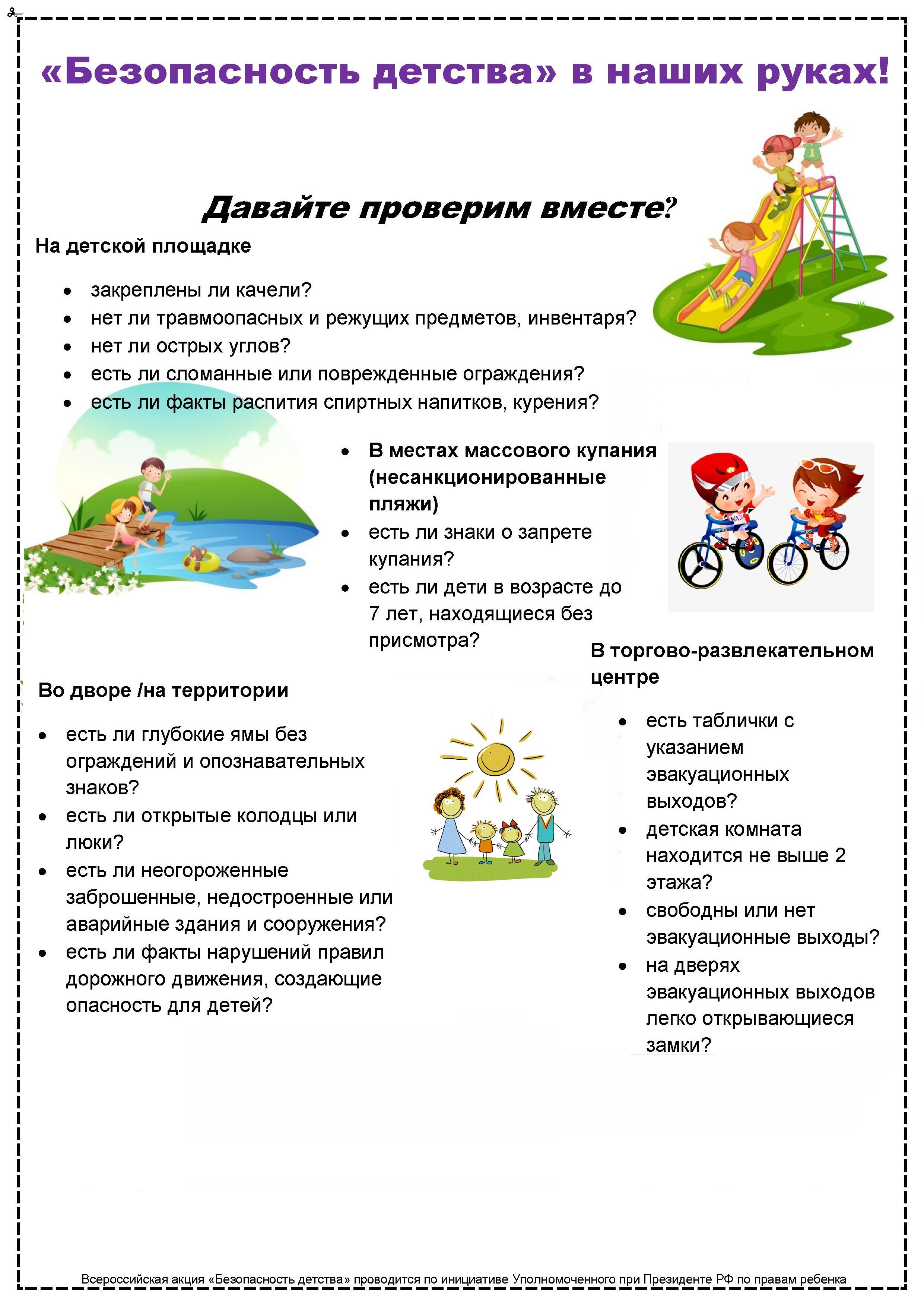 «Безопасность детства» в наших руках!!!