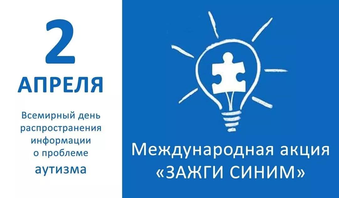 2 апреля в нашем дошкольном учреждении прошла акция «Зажги синим».