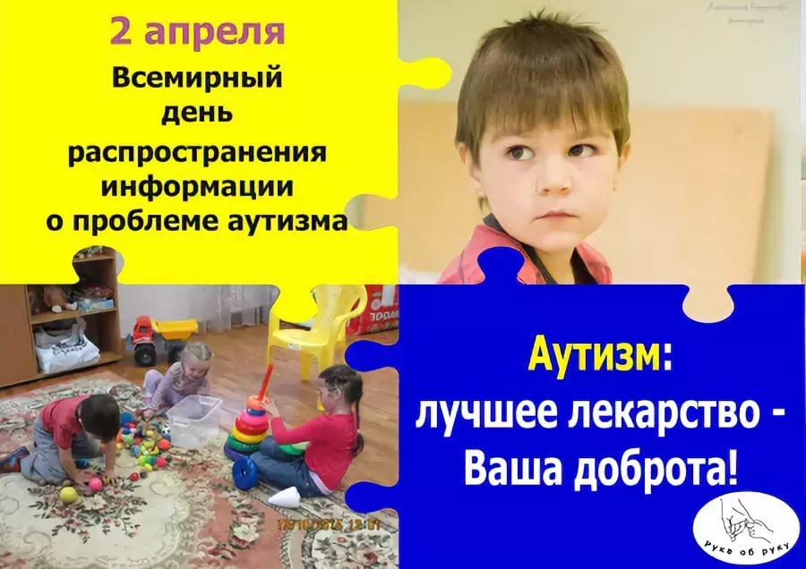 Всемирный день распространения информации о проблеме аутизма (World Autism Awareness Day), отмечаемый ежегодно 2 апреля, начиная с 2008 года, установлен резолюцией Генеральной ассамблеи ООН № A/RES/62/139 от 18 декабря 2007 года.