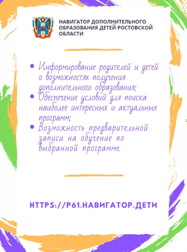 «Навигатор дополнительного образования детей Ростовской области»