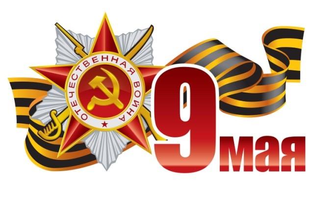 Литературно – музыкальный  праздник посвященный Дню Победы «9 МАЯ ДЕНЬ ПОБЕДЫ»
