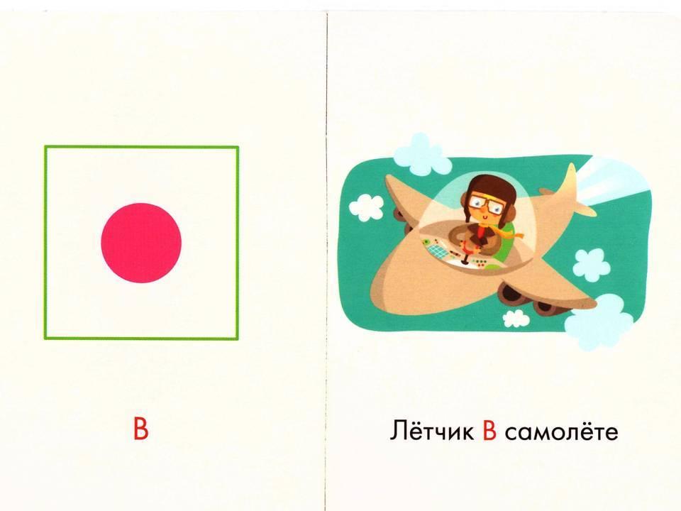 Предлоги в картинках для детей.