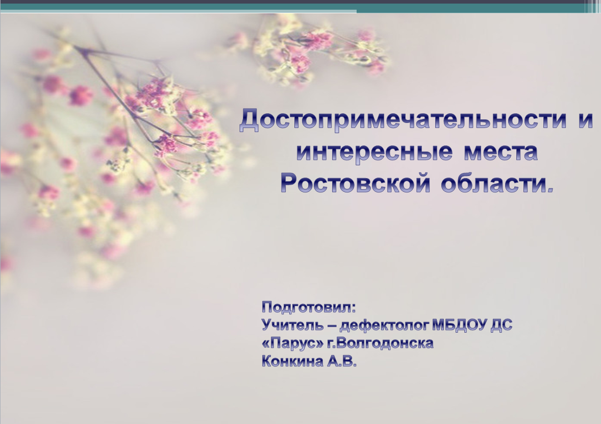 «Путешествие по городам, рекам, озерам и значимым местам Ростовской области