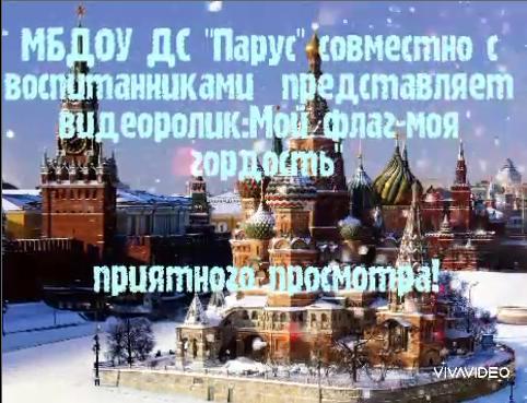 Акция «Российская ленточка. Мой флаг-моя гордость!» в онлайн-формате.