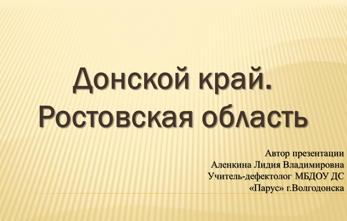 Донской край. Ростовская область