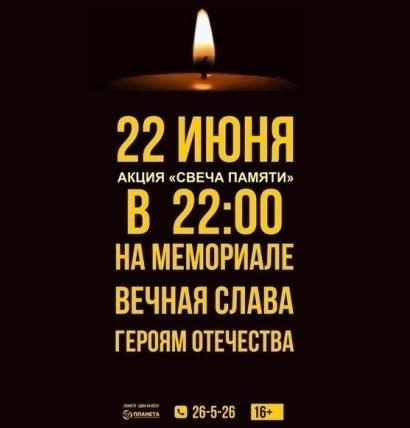 Участие в акции  «Свеча памяти»