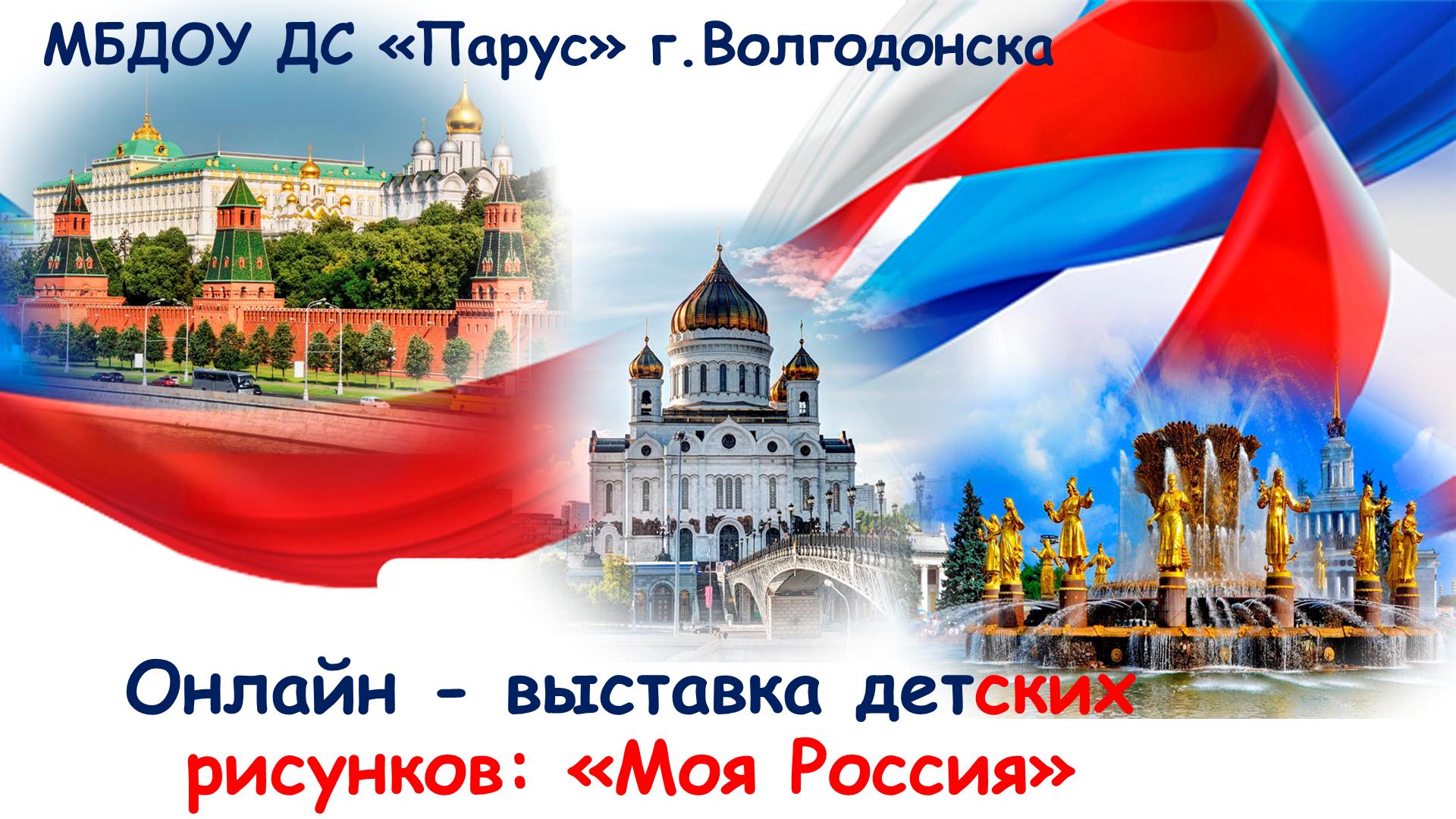 Онлайн — выставка детских рисунков «Моя Россия»