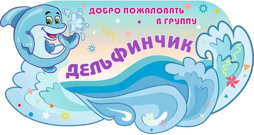 Конструирование у «Дельфинчиков».