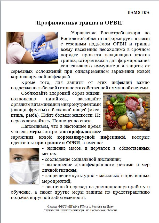 Мероприятия по реализация Федерального проекта «Укрепление общественного здоровья», входящего в состав Национального проекта «Демография» представлены на сайте: «Здоровое – питание. РФ».