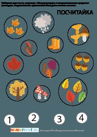 Развивающие задания по теме «Осень»