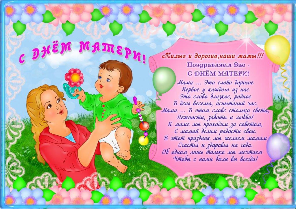 Поздравляем милых мам!!!!