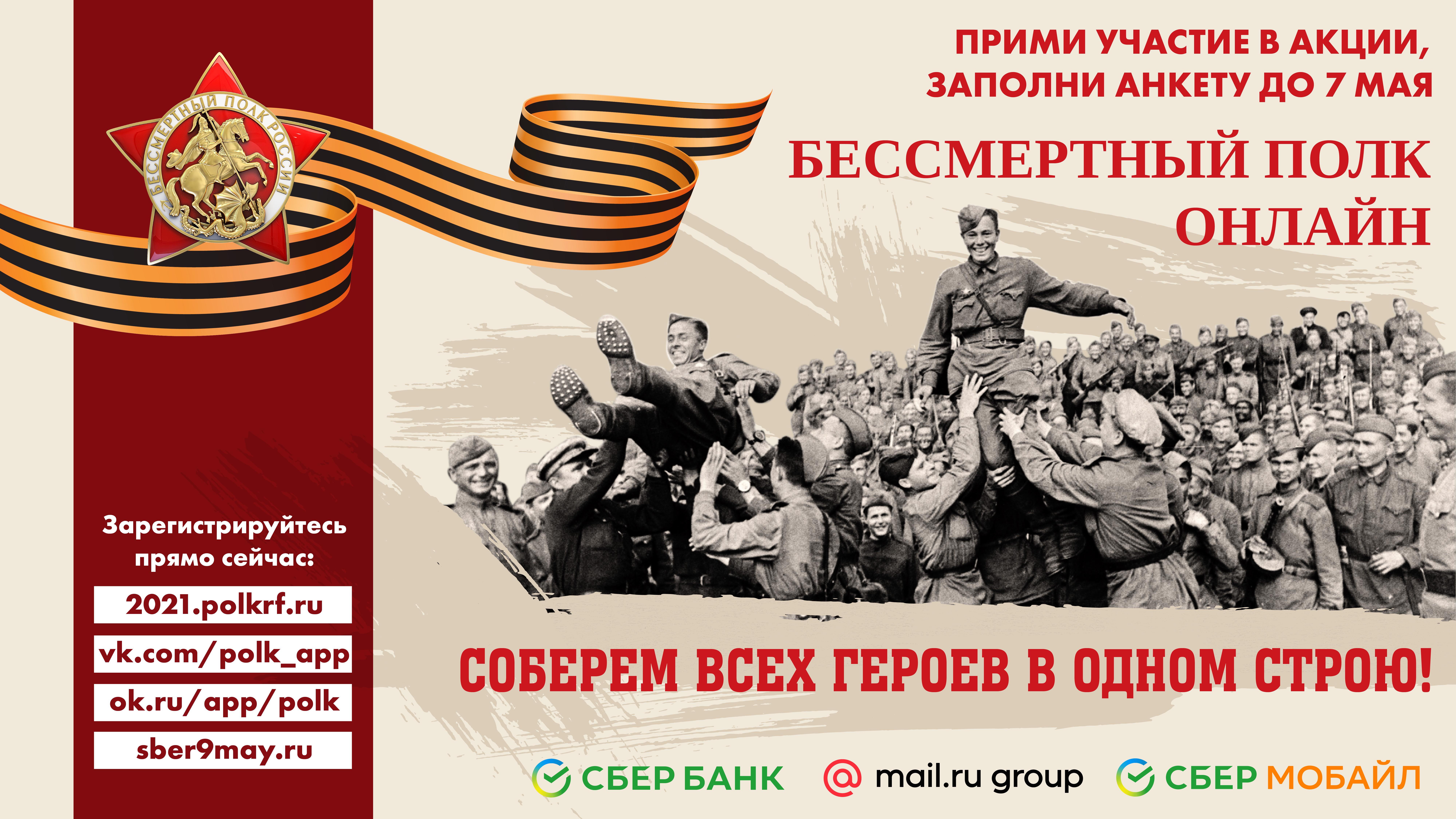 Примите участие в акции Бессмертный полк онлайн.